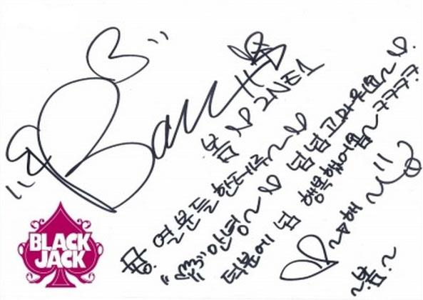 autographs_2ne1_parkbom