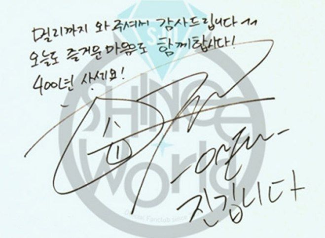 autographs_shinee_onew