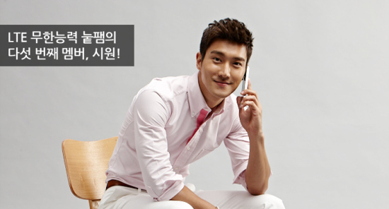 siwon-lte-1